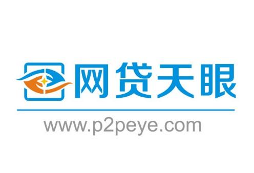 P2P行业发展,,宜人贷、点融网等最新数据
