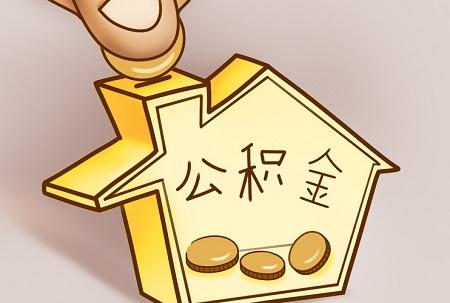 。朋友共同共有购房,公积金贷款是否两人都可以分别申请? 北京 – ...